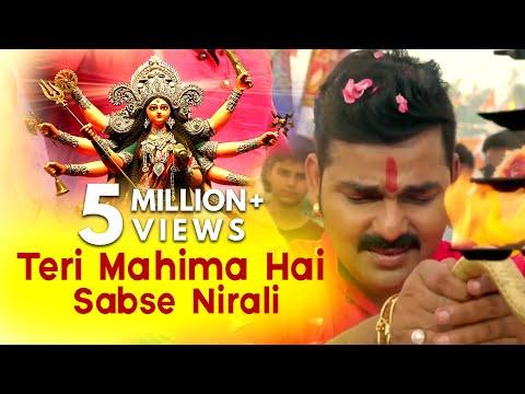 Xxx Mp4 Teri Mahima Hai Sabse Nirali HD Bhojpuri Bhakti Song Pawan Singh Akshara Singh Kallu 3gp Sex