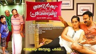 Malayalam Full Movie 2017 | Anyarku Praveshanamilla | Malayalam Full Movie 2017 New Releases