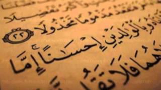 وقضى ربك الا تعبدوا الا اياه وبالوالدين احسانا - أحمد العجمي