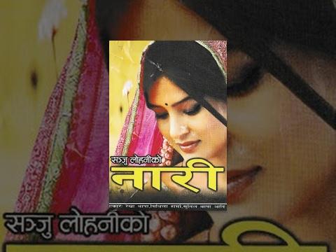 Nari नारी Nepali Full Movie Rekha Thapa Sunil Thapa