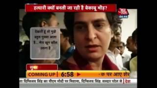 Priyanka Gandhi Attack On Gau Rakshak Killing