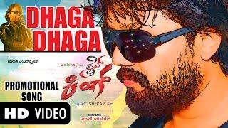 Style King | Dhaga Dhaga Promotional Song | Ganesh, Remya Nambeesen | Arjun Janya | New Kannada