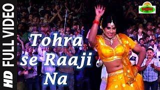 'Tohra Se Raaji Na' Full Video Song HD   Dulara Bhojpuri Movie   Pradeep Pandey 'Chintu'