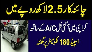 China Car 2.5 Lakh Rupees Only In Karachi Pakistan Full A/C Speed 180 KMH