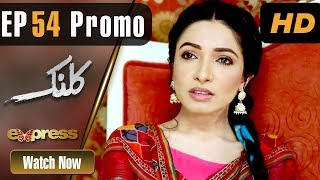 Pakistani Drama | Kalank - Episode 54 Promo | Express Entertainment Dramas | Rubina Arif, Shahzad