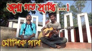 Bangla New Song 2018 | Jonmo goto prapti| জন্ম গত প্রাপ্তি  ||  Lage Buke Lage