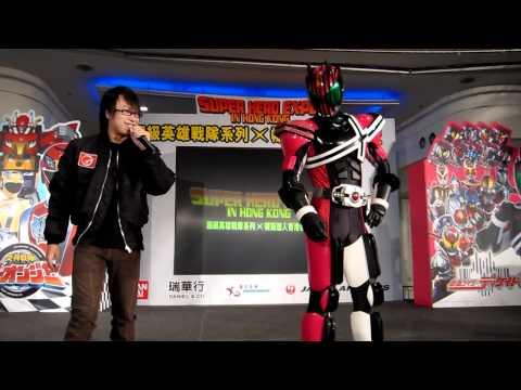 超級英雄戰隊系列X 幪面超人香港博� 2011 DECADE出場