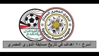 أسرع 10 أهداف في تاريخ مسابقة الدوري العام المصري