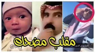 اقوى مقلب شفته بحياتي ~ ابو هيط يقدم احلى المقاطع المضحكة