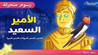الأمير السعيد قصص اطفال قبل النوم - رسوم متحركة - بالعربي