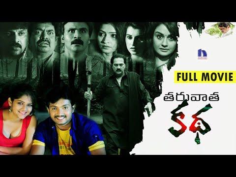 Xxx Mp4 Taruvatha Katha Latest Telugu Full Movie Sonia Agarwal Archana Satya Krishnan Shivaji Raja 3gp Sex