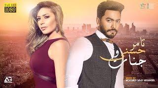حصريا كليب ديويتو - تامر حسنى و جنات 2018 | Clip Duet Tamer Hosny Ft Jannat