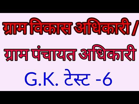 Xxx Mp4 Upsssc Gram Vikas Adhikari ग्राम विकास अधिकारी VDO G K Test 6 3gp Sex