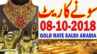 Today Saudi Arabia Gold Price KSA Urdu Hindi (08-10-2018)