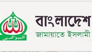 বাংলাদেশ জামায়াতে ইসলামী দলীয় গান Party Anthem of Bangladesh Jamat e islami