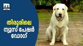 Satheesh and his newspaper dog! | Mathrubhumi News