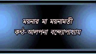 Moynar Ma Moynamoti_Alpana Bandopadhyay.wmv