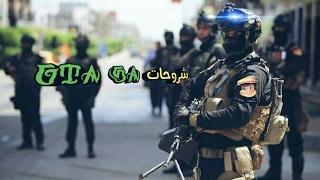 حزمه+(رابط تحميل للأندرويد)جيش العراقي و الشرطه و الفرقة الذهبيه