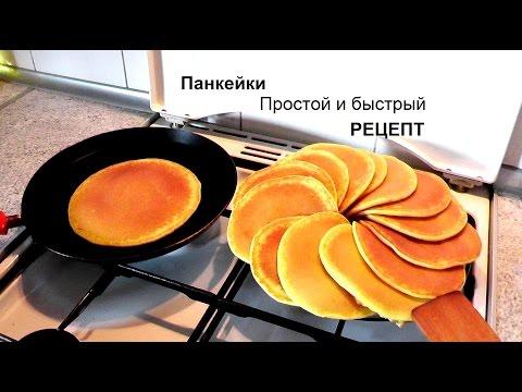 Как приготовить блины быстро и вкусно рецепт с фото