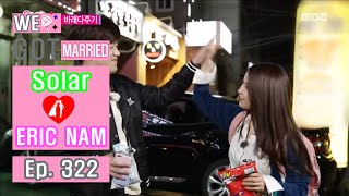 [We got Married4] 우리 결혼했어요 - Eric Nam 'Only target the chance to cooperate' 20160521