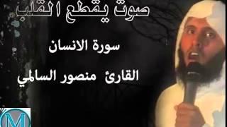 سورة الانسان للقارىء منصور السالمي