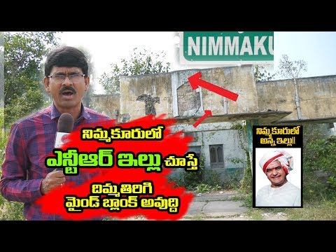Xxx Mp4 AP Former CM And Popular Actor NTR Real House At Nimmakuru Krishna Dt NTR Memories 3gp Sex