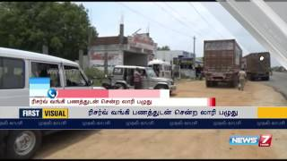 FIRST VISUAL: Lorry transporting cash for RBI breaks down | News7 Tamil