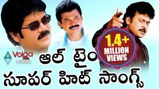 All Time Telugu Super Hit Songs || All Time Block Buster Songs || Jukebox || Volga Videos