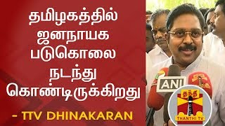 Murder of Democracy is taking Place in Tamil Nadu - TTV Dinakaran | FULL PRESS MEET | Thanthi TV