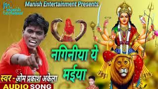 #अपने_माँ से प्यार करते है तो ईसे गौर से सुने #Singer_Omprakash_Akela भक्ति देवी गित