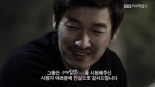 [God's Gift - 14 days] Who is the killer?
