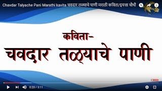 Chavdar Talyache Pani Marathi kavita चवदार तळ्याचे पाणी मराठी कविता/इयत्ता चौथी