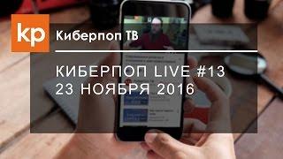 Киберпоп LIVE #13