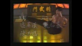 Lagu Drama Fist Of Fury 1995