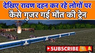 देखिए, रावण दहन देख रहे लोगों पर कैसे गुजर गई मौत की ट्रेन | UP Tak