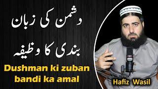 Dushman ki zuban bandi ka wazeeffa...?    By Abdul Rehman Wasil
