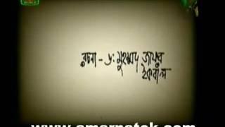BTV Eid Natok 2010 Chuti 01