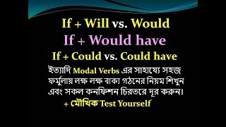 Everyday English   13 ইংলিশ প্রতিদিন   ১৩ - Usage of - IF + Would, Would have & Could have