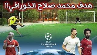 تحدي تقليد أهداف دوري أبطال أوروبا 2018 !! ( قلدنا أجمل هدف لمحمد صلاح !! )