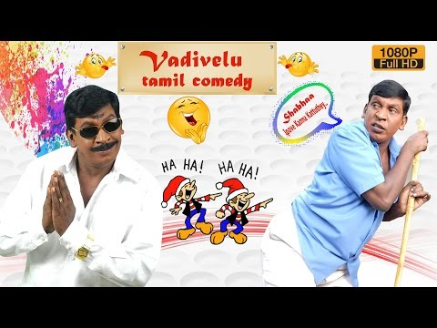 Vadivelu Comedy | Non Stop Comedy Scenes Collection | new Tamil Movie Comedy | latest releases 2016