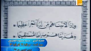 فضيلة الشيخ  محمد محمود الطبلاوي في تلاوة قرآن المغرب يوم   السبت 10 من شهر رمضان 1439 هـ الموافق