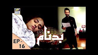 Badnaam Episode 16 - 3rd December 2017 - ARY Digital Drama uploaded on 19-01-2018 740009 views