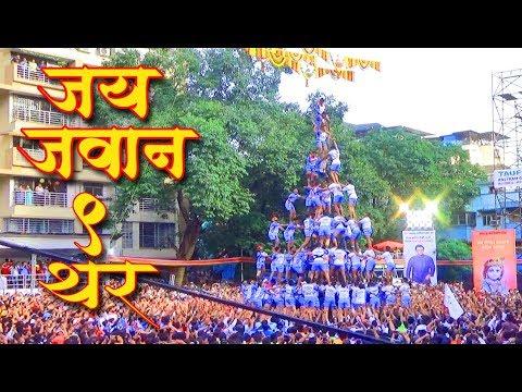 Xxx Mp4 Jai Jawan Govinda Pathak 9 Thar 2018 CELEBRATION DANCE Dahi Handi Thane Festival In Mumbai 3gp Sex