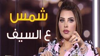 شمس ع السيف .. شاهد اللقاء الاول للفنانة شمس في قناة كويتية