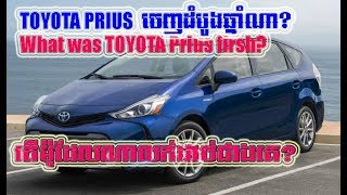 What was Toyota Prius first born?, Which models sell best?