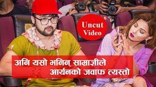 जव आर्यन र साम्राज्ञी आमने -सामने भएँ : Uncut Video of Movie KAYARA/ Press Meet| Aaryan||Samragyee