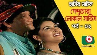 Funny Natok | Gandhu Chora Local Service | EP - 02 | A.T.M. Shamsuzzaman, Shoshi, Azizul Hakim