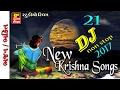 NEW KRISHNA SONGS 2017/DJ NON-STOP GUJRATI