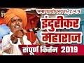 Download हस न हस न प ट द ख ल इ द र कर मह र ज झ ग ट क र तन 2018 Indurikar Maharaj COMEDY Kirtan VIRAL mp3