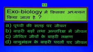 GK General Knowledge Questions and Answers Hindi Part - 63.